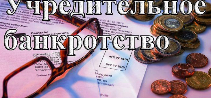 Банкротство учредителя ООО