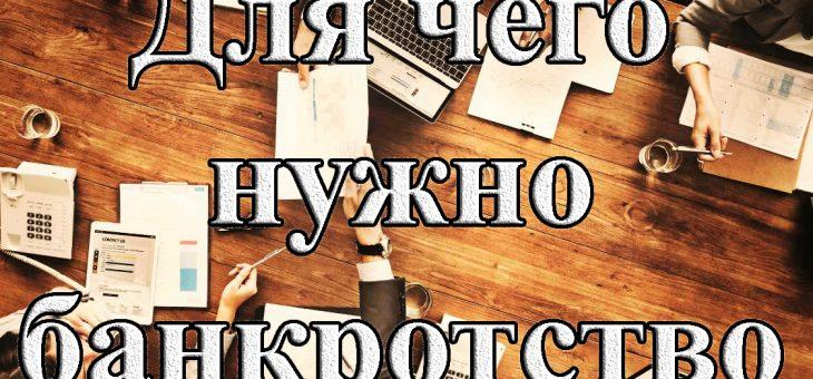 Банкротство юридических лиц пошагово