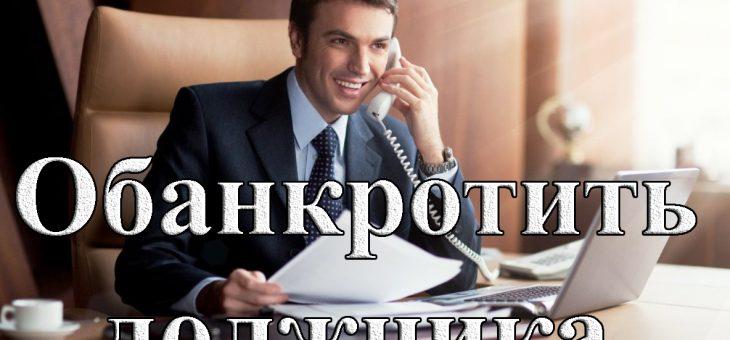 Банкротство юридических Москва