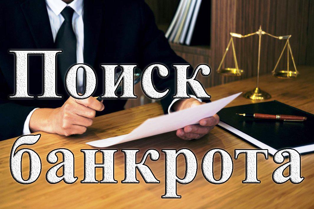razbor bankrotstv