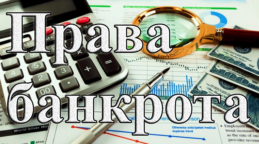 uslugi bankrotstva urilicam