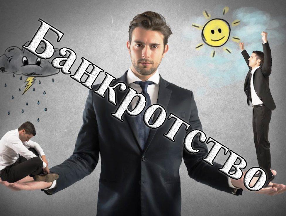 vybor bankrotstvo