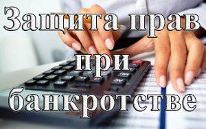 zachita prav bankrotstvo