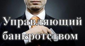 Bankrotstvo Credit