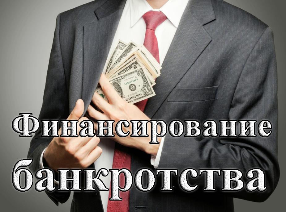 bablo bankrotstvo