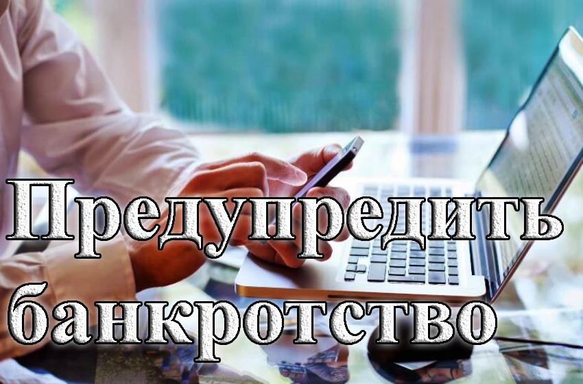 bankrotstvo office