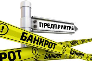 bankrotstvopredpriy urlic