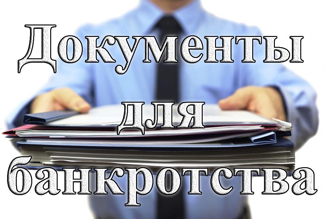 dokumenty dly bankrotstvo
