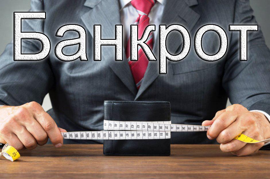 Zatynyt bankrotstvo