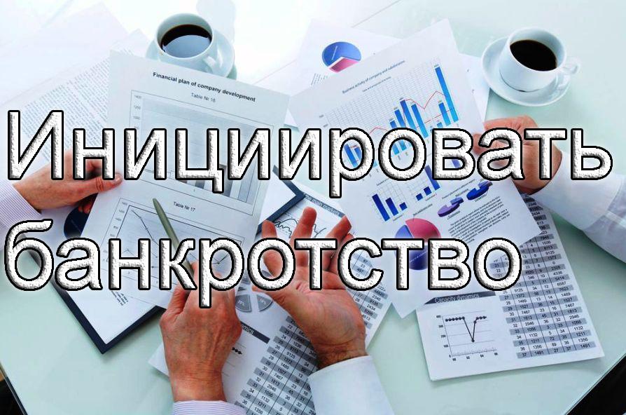 analiz bankrotstvo