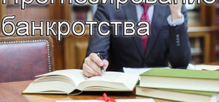 Банкротство через арбитражный суд