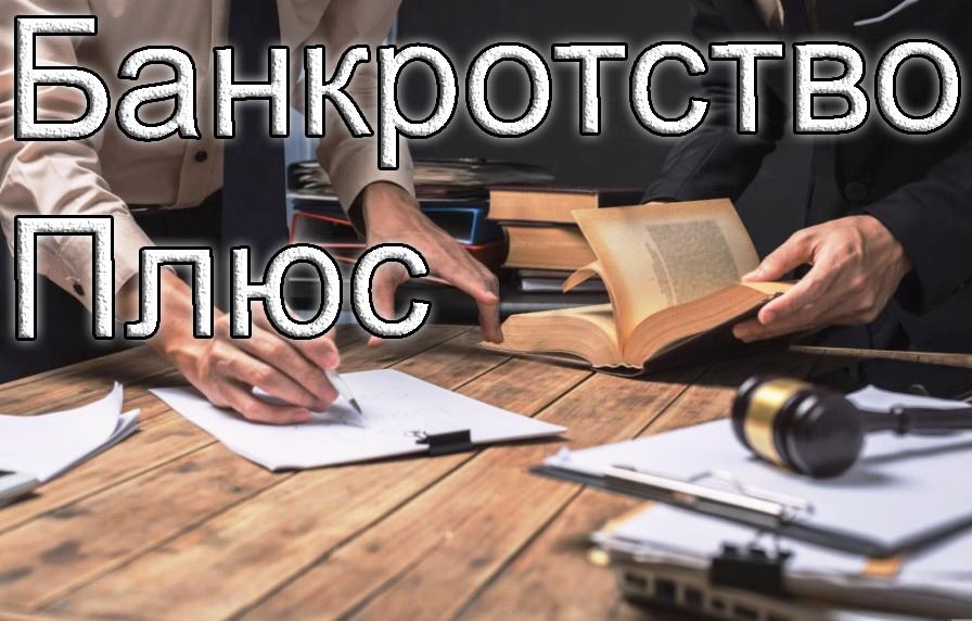 kontrakty i bankrotstvo