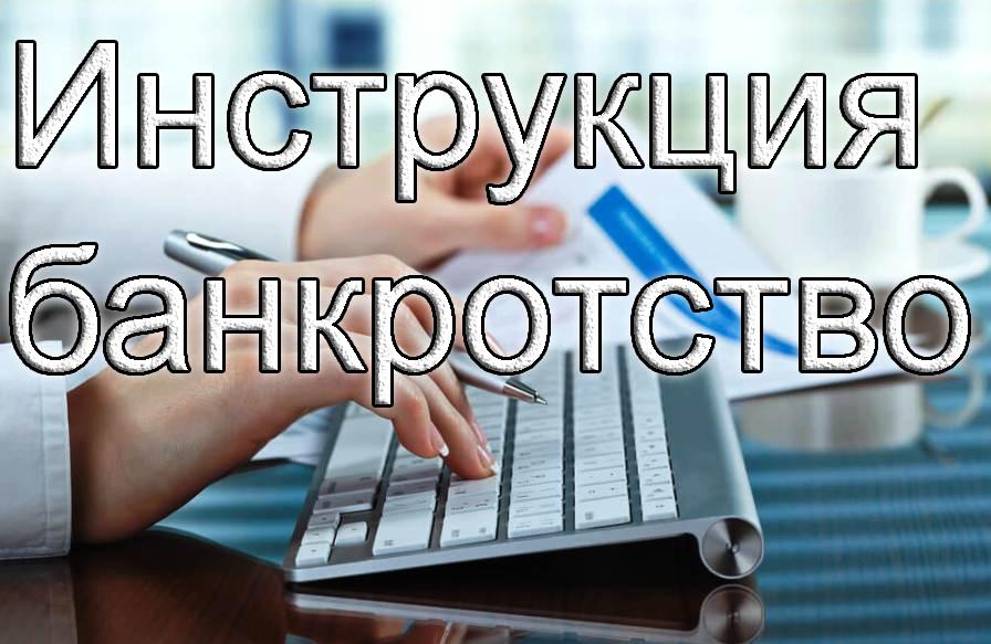 kontrol bankrotstvo