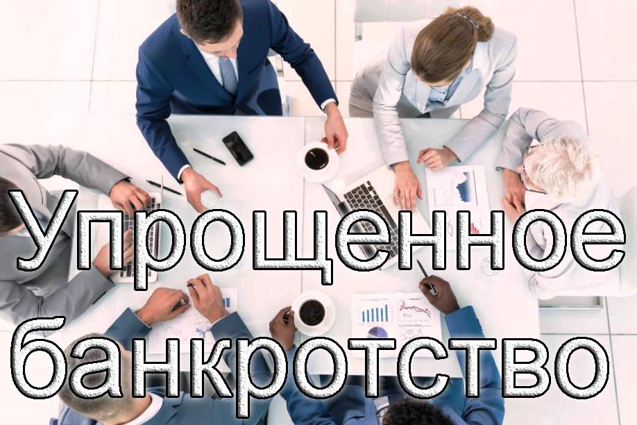 mos 77 bankrotstvo
