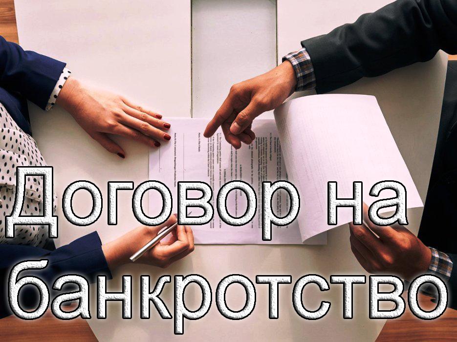 preimysherstvo 77 bankrot