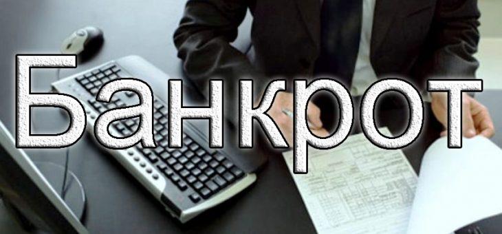 Ликвидация компании через банкротство