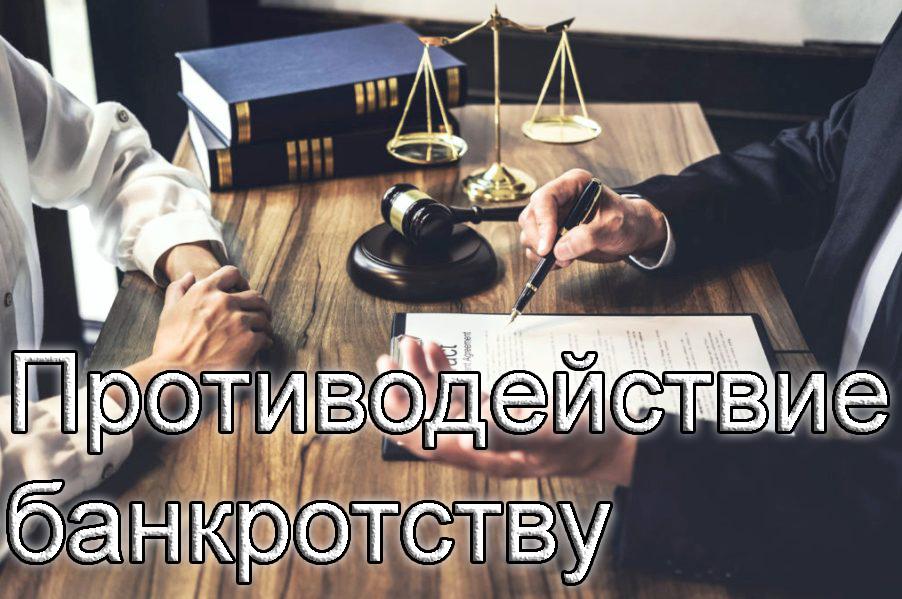 sila bankrotstva