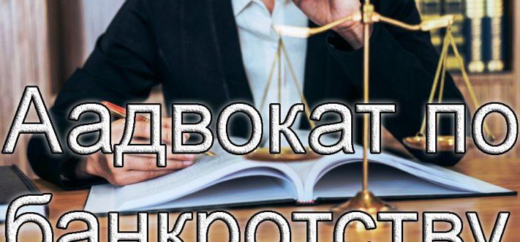 Бюро по банкротству