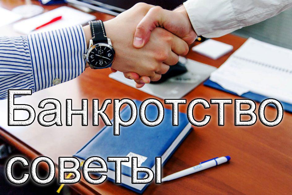 sovet partnerstvo bankrotstvo
