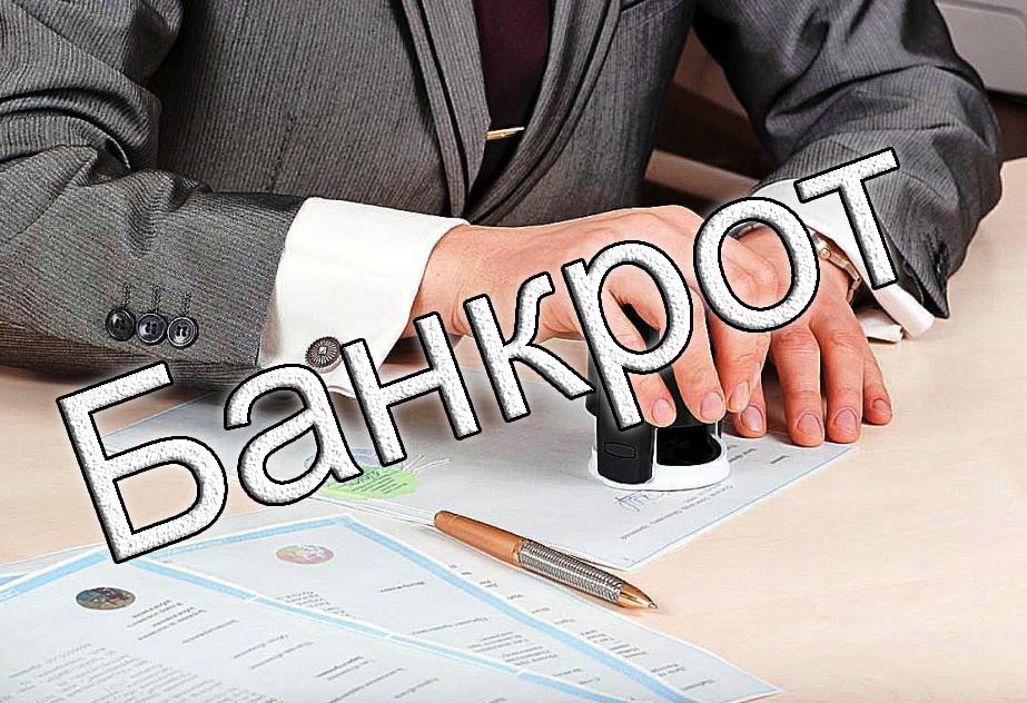 sovetik bankrot