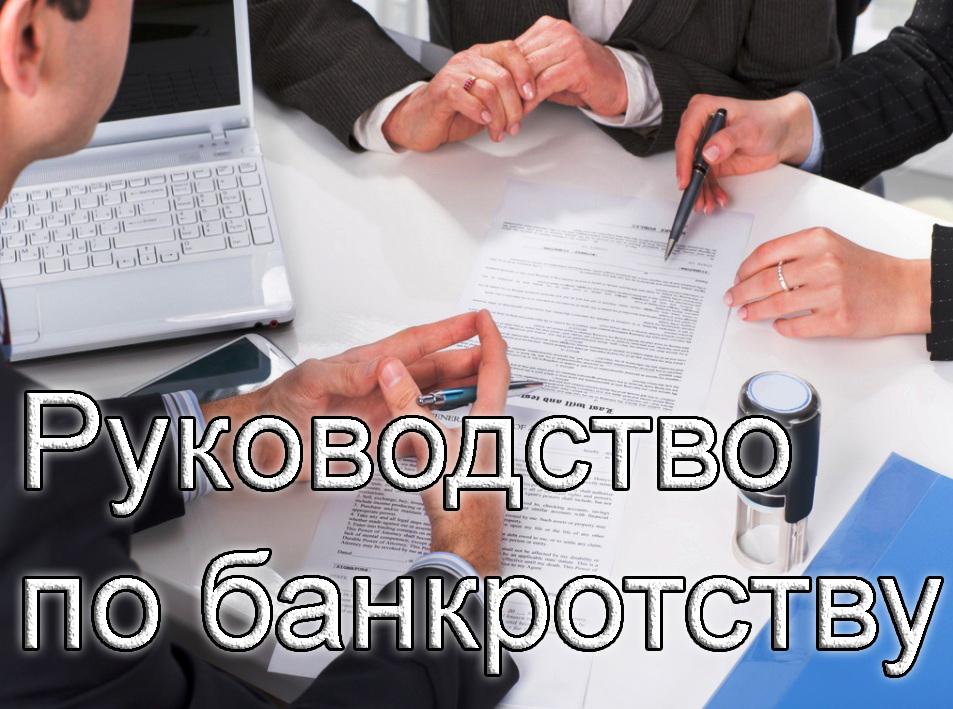 stol peregovor bankrot