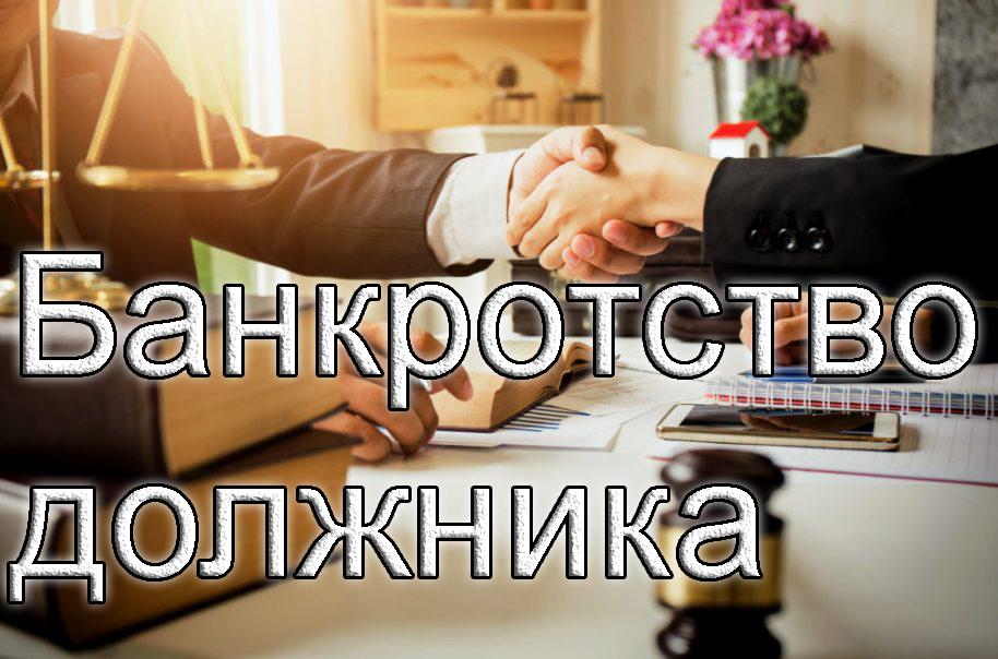 yuridicheskoe bankrot