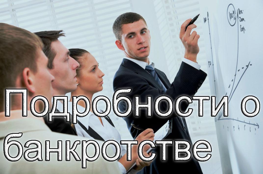 bankrot presenting