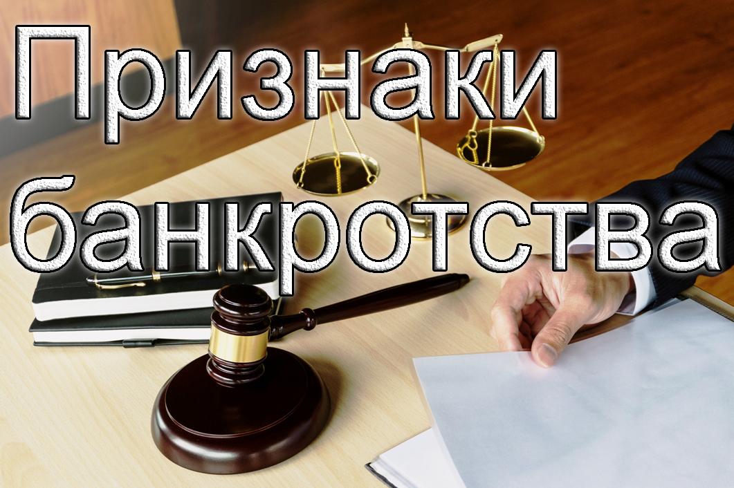 justice bankrot