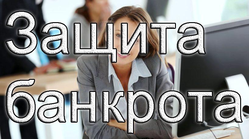 professional bankrot