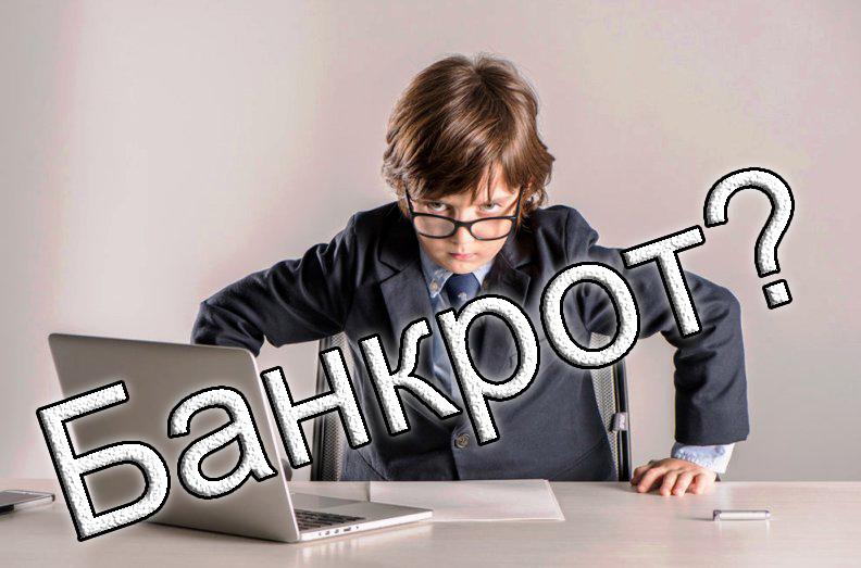 qwerty bankrot