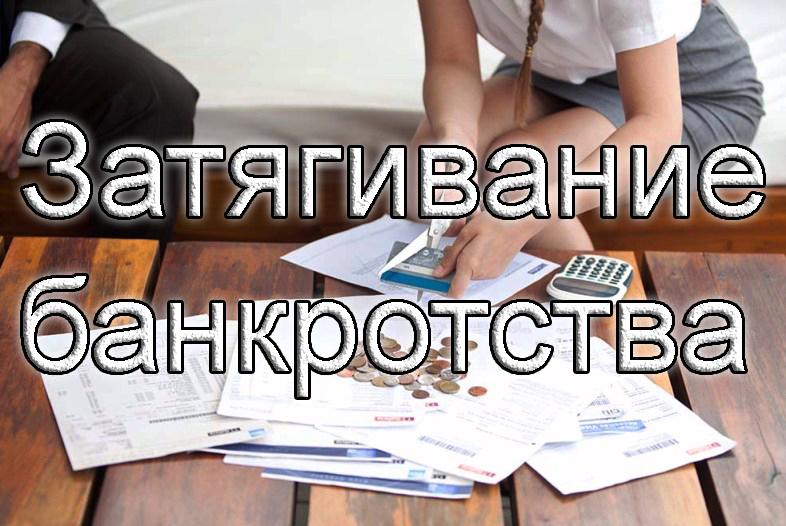 golgi Bankruptcy