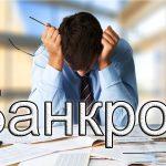 razok bankrot