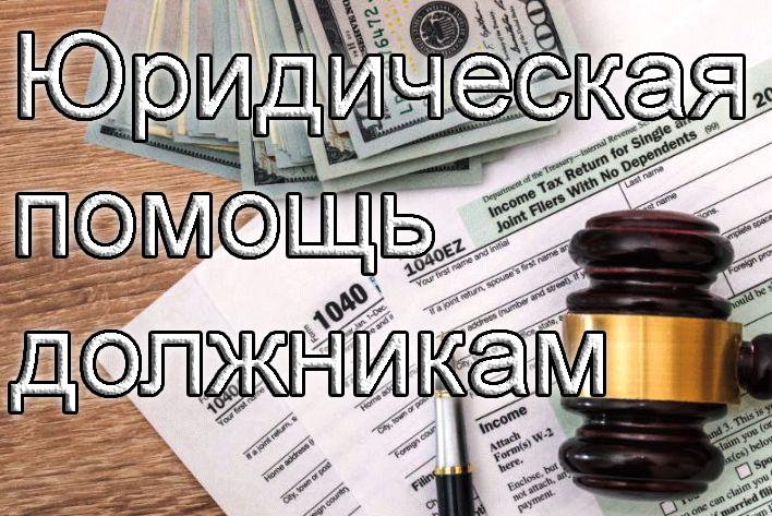 yuridicheskaya dolg